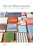 製本工房・美篶堂とつくる文房具---上製ノート、箱、ファイルボックス、アルバムほか13種類のステーショナリー