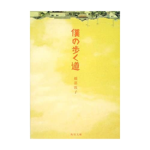 僕の歩く道 (角川文庫)