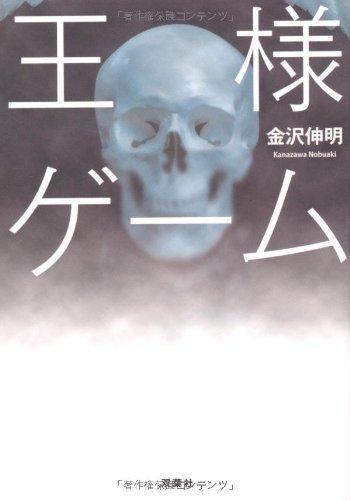 王様ゲーム (双葉文庫)