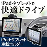 サンワダイレクト iPad(第3世代) iPad iPad2 タブレット 車載ホルダー [人気商品] 200-CAR010