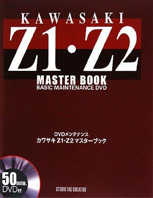 カワサキZ1・Z2マスターブック (DVDメンテナンス)