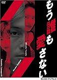 もう誰も愛さない BOX [DVD] / 吉田栄作, 山口智子, 田中美奈子 (出演)
