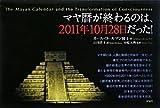 マヤ暦が終わるのは、2011年10月28日だった!