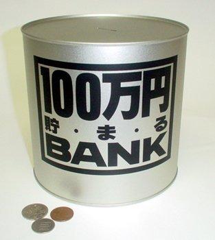 100万円貯まるBANK シルバー