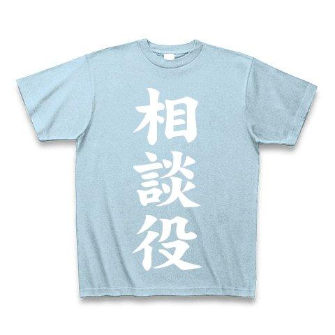 (クラブティー) ClubT 【競馬グッズ!競馬Tシャツ?】競馬シリーズ 相談役(白ver) Tシャツ Pure Color Print(ライトブルー) M ライトブルー