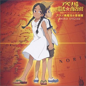 "Cover of ""Abenobashi Maho Shotengai OST"""