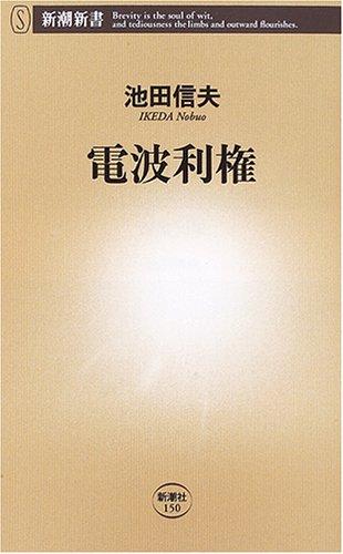 電波利権 (新潮新書)