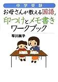 中学受験 お母さんが教える国語 印つけとメモ書きワークブック (地球の歩き方BOOKS)