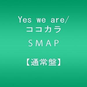 Yes we are/ココカラ【通常盤】をAmazonで予約する!