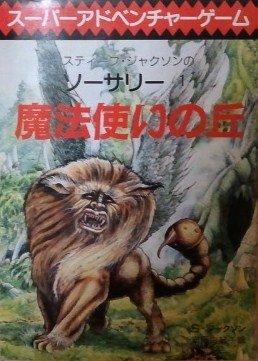 魔法使いの丘‾ソーサリー (1)