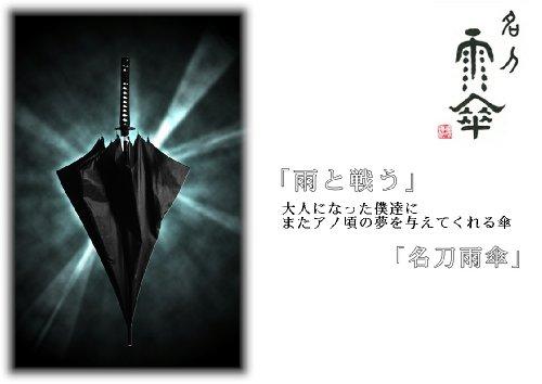 名刀雨傘 Ver2 黒