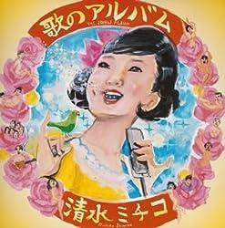 清水ミチコ『歌のアルバム』