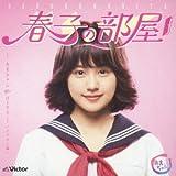 春子の部屋~あまちゃん 80's HITS~ビクター編 / 監修・選曲 宮藤官九郎 (CD - 2013)