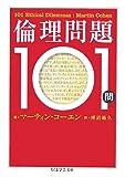 倫理問題101問 (ちくま学芸文庫)