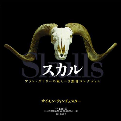 スカル  アラン・ダドリーの驚くべき頭骨コレクション