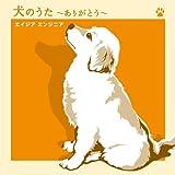 犬のうた~ありがとう~/僕にできる事のすべて(DVD付)