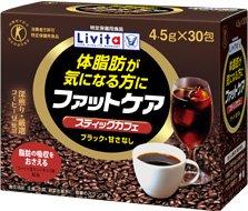 大正製薬 ファットケア スティックカフェ 30包(特定保健用食品)