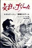 気狂いゴダール―ルポルタージュ:現場のゴダール (1976年)