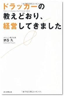 ドラッカー の 教え どおり 経営 して きました posted with ヨメレバ 酒巻 久 朝日 新聞 出版