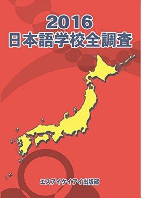 2016日本語学校全調査 (全調査シリーズ)