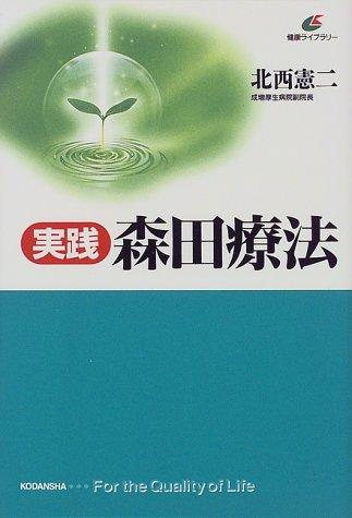 実践・森田療法 (健康ライブラリー)