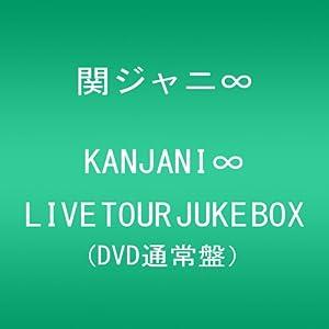 KANJANI∞ LIVE TOUR JUKE BOX(通常盤) [DVD]をAmazonで予約する★