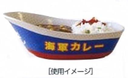 海軍カレー皿