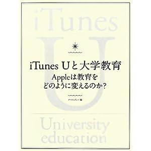 iTunes Uと大学教育 -Appleは教育をどのように変えるのか?