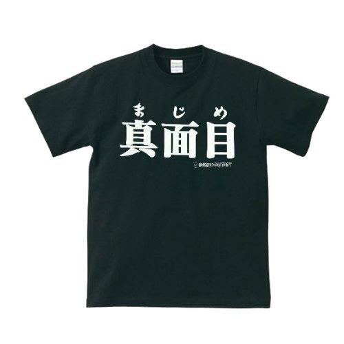≪ 真面目 誠実≫ おもしろメッセージTシャツ ORT-19118 Mサイズ ブラック
