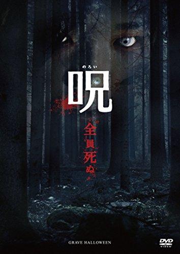 呪(のろい) [DVD]