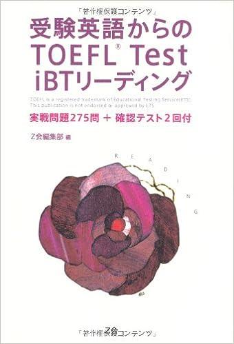 Z会 受験英語からのTOEFL TEST iBTリーディング