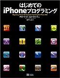 はじめてのiPhoneプログラミング