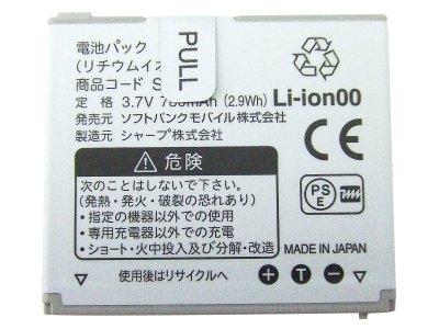 【ソフトバンク純正】830SH/840SH対応バッテリーパック SHBBY1 バルク品