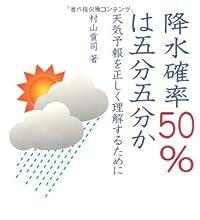 降水確率50%は五分五分か (DOJIN選書 8)