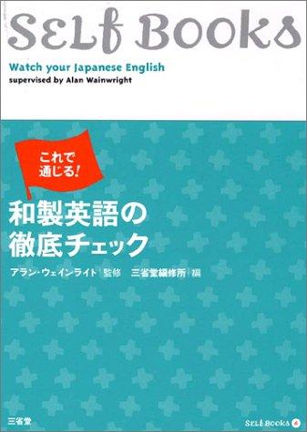 これで通じる!和製英語の徹底チェック (SELF BOOKS)