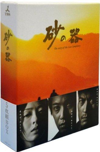 砂の器 Blu-ray BOX