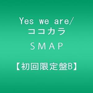 Yes we are/ココカラ【初回限定盤B】をAmazonで予約する!