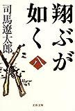 翔ぶが如く〈8〉 (文春文庫)