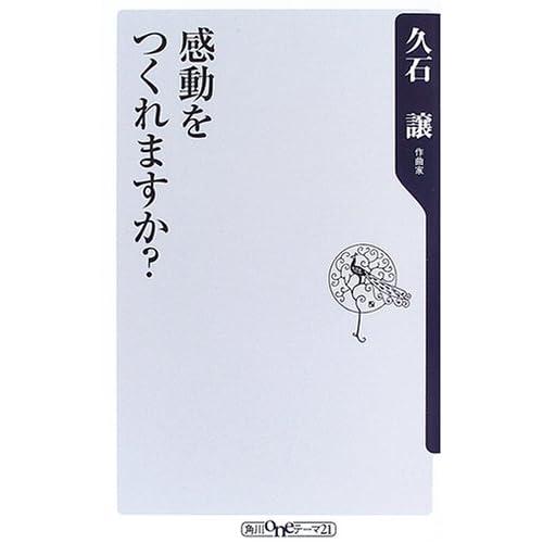 感動をつくれますか? (角川oneテーマ21)をAmazonでチェック!