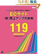 ECサイト新売上アップの鉄則119 オムニチャネル時代の集客から接客まで