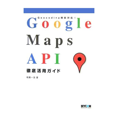 Google Maps API徹底活用ガイド