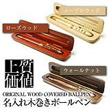 名入れ 木巻きボールペン(ウォールナット) 高級ウッドボックスセット