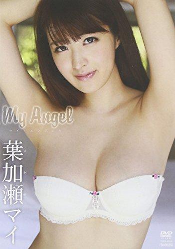 葉加瀬マイ My Angel [DVD]