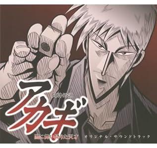 闘牌伝説アカギ オリジナル・サウンドトラック