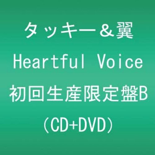 Heartful Voice(DVD付)【初回生産限定盤B】をAmazonでチェック!