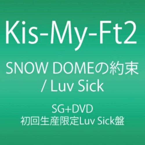 SNOW DOMEの約束 / Luv SickをAmazonでチェック!