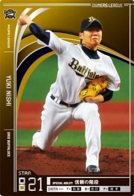 オーナーズリーグ10 スター ST西勇輝 オリックス・バファローズ