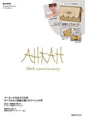 AHKAH 2016-2017 20th Anniversary (e-MOOK 宝島社ブランドムック)