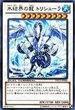氷結界の龍 トリシューラ