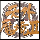 天外魔境IIMANJUMARU オリジナル・サウンドトラック